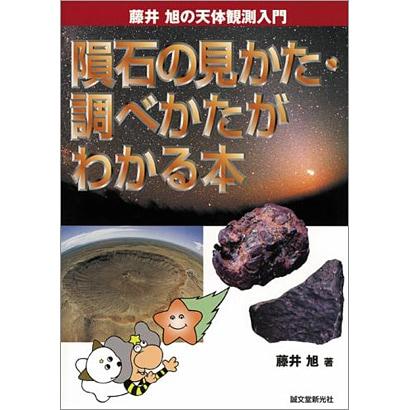 隕石の見かた・調べかたがわかる本―藤井旭の天体観測入門 [単行本]