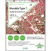基本からしっかりわかるMovable Type 5 カスタマイズブック [単行本]