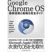 Google Chrome OS―最新技術と戦略を完全ガイド [単行本]