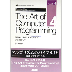 The Art of Computer Programming Volume 4,Fascicle 4―Generating All Trees History of Combinatorial Generation日本語版(ASCII Addison Wesley Programming Series) [単行本]