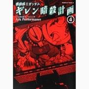機動戦士ガンダムギレン暗殺計画 4(角川コミックス・エース 83-8) [コミック]