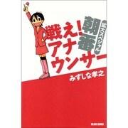 戦え!アナウンサー拡大スペシャル 朝番(BEAM COMIX) [コミック]