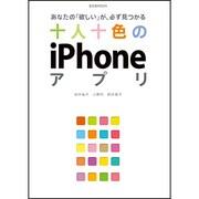 十人十色のiPhoneアプリ-あなたの「欲しい」が、必ず見つかる(玄光社MOOK) [ムックその他]