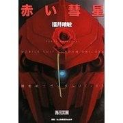 赤い彗星―機動戦士ガンダムUC(ユニコーン)〈3〉(角川文庫) [文庫]