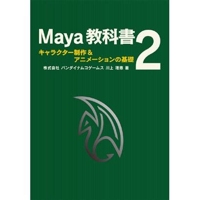 Maya教科書〈2〉キャラクター制作&アニメーションの基礎 [単行本]