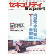セキュリティExpert 2010 [単行本]
