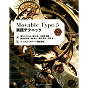 Movable Type 5実践テクニック [単行本]