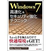 Windows7高速化&セキュリティ強化テクニック [単行本]