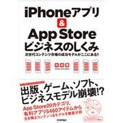 iPhoneアプリ&App Storeビジネスのしくみ―次世代コンテンツ市場の成功モデルがここにある!! [単行本]