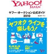 ヤフー・オークション公式ガイド〈2010〉 [単行本]