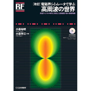 電磁界シミュレータで学ぶ高周波の世界―高速ディジタル時代に対応した回路設計者の基礎知識 改訂版 (RFデザイン・シリーズ) [単行本]