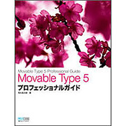 Movable Type5プロフェッショナルガイド [単行本]