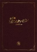 のだめカンタービレ 最終楽章 前編 スペシャル・エディション