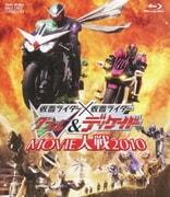 仮面ライダー×仮面ライダーダブル&ディケイド MOVIE大戦2010
