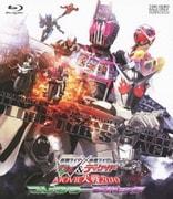 仮面ライダー×仮面ライダーダブル&ディケイド MOVIE大戦2010 コレクターズパック