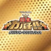 TBS系 日曜劇場「特上カバチ!!」オリジナル・サウンドトラック