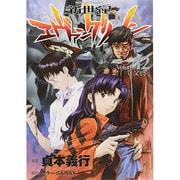新世紀エヴァンゲリオン Volume12(角川コミックス・エース 12-12) [コミック]
