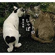ハートのしっぽ―岩合光昭写真集 [単行本]