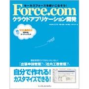 セールスフォースを使いこなそう!Force.comクラウドアプリケーション開発 [単行本]