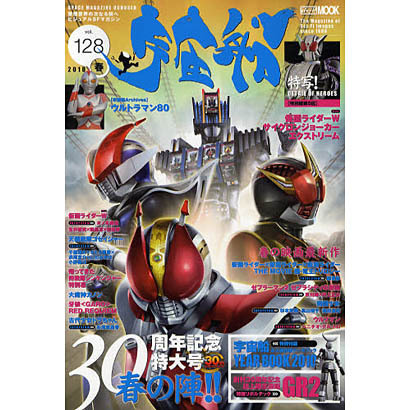 宇宙船 vol.128(2010春)(ホビージャパンMOOK) [ムックその他]