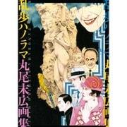 乱歩パノラマ―丸尾末広画集(BEAM COMIX) [コミック]