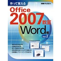 作って覚えるOffice2007教室 Word編〈Vol.2〉 [単行本]