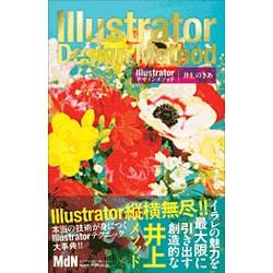 Illustratorデザインメソッド [単行本]