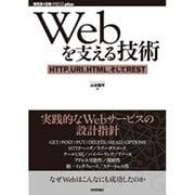 Webを支える技術―HTTP、URI、HTML、そしてREST(WEB+DB PRESS plus) [単行本]