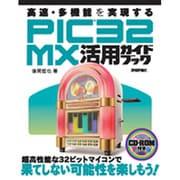 高速・多機能を実現するPIC32MX活用ガイドブック [単行本]