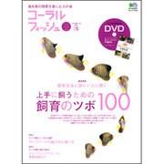 コーラルフィッシュ VOL.25 (2010/May.-Ju-海水魚の飼育を楽しむ人の本(エイムック 1940) [ムックその他]