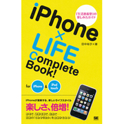 iPhone×LIFE Complete Book!―for iPhone & iPod touch [単行本]