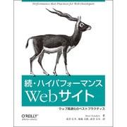 続・ハイパフォーマンスWebサイト―ウェブ高速化のベストプラクティス [単行本]