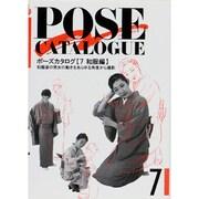ポーズカタログ〈7 和服編〉 [単行本]