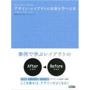新人デザイナーのためのデザイン・レイアウトの定番を学べる本 [単行本]