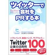 ツイッターで会社をPRする本―Twitter企業の活用例100 [単行本]
