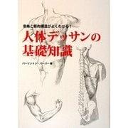人体デッサンの基礎知識―骨格と筋肉構造がよくわかる! [全集叢書]