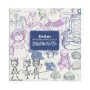 寺田克也のキャラクターメイキングブック よなよなペンギン [単行本]