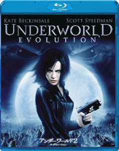 アンダーワールド2 エボリューション [Blu-ray Disc]