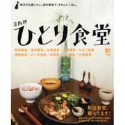 京阪神ひとり食堂-毎日でも通いたい。街の食堂で、きちんとごはん。(えるまがMOOK) [ムックその他]