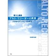 アルト・リコーダーの世界(導入と曲集)