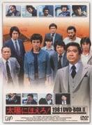 太陽にほえろ! 1981 DVD-BOX Ⅱ