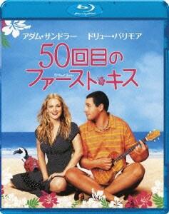 50回目のファースト・キス [Blu-ray Disc]