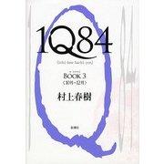 1Q84〈BOOK3〉10月-12月 [単行本]