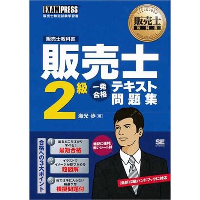 販売士2級一発合格テキスト問題集(販売士教科書) [単行本]