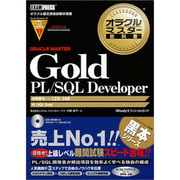 Gold PL/SQL Developer(オラクルマスター教科書) [単行本]