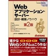 Webアプリケーション・サーバー―設計・構築ノウハウ 第2版 [単行本]