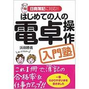はじめての人の電卓操作入門塾―日商簿記に対応!! [単行本]