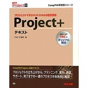 Project+テキスト(CompTIA学習書シリーズ) [単行本]