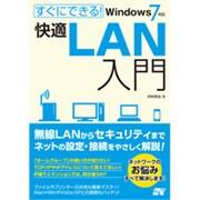 すぐにできる!快適LAN入門―Windows7対応 [単行本]