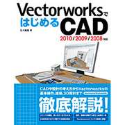 VectorworksではじめるCAD―2010/2009/2008対応 [単行本]